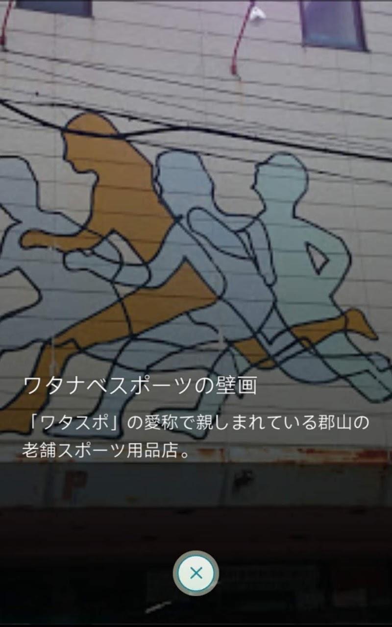 ワタナベスポーツの壁画