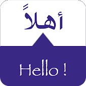SPEAK ARABIC - Learn Arabic