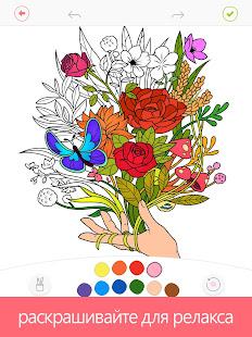 Приложения в Google Play – Colorfy: Раскраска антистресс ...