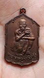 เหรียญ สหกรห์ หลวงพ่อคูณ วัดบ้านไร่ ปี30 เนื้อทองแดง