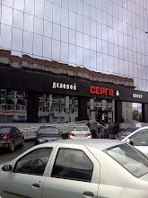 Photo: Бизнес-центр на ул. С. Орджоникидзе
