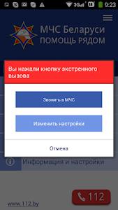МЧС: помощь рядом! screenshot 4