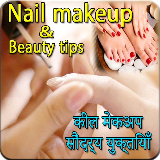Nail makeup and Beauty tips in hindi (app)
