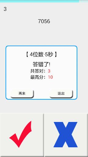 玩免費解謎APP|下載整除·3 app不用錢|硬是要APP