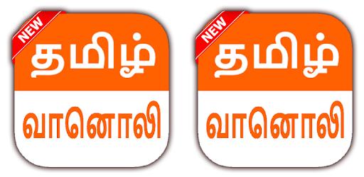 Tamil Fm Radio HD   தமிழ் வானொலி   தமிழ்