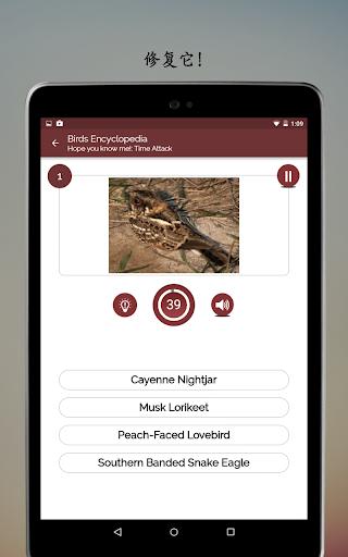 玩免費教育APP|下載非栖息鸟指南 app不用錢|硬是要APP