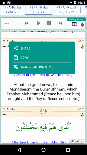 Juz Amma (Suras of Quran) 2.2.2 screenshots 5