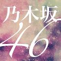 Nogism 〜乃木坂46&欅坂46&けやき坂46まとめ〜 icon