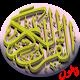 القرآن الكريم برواية قالون Download on Windows