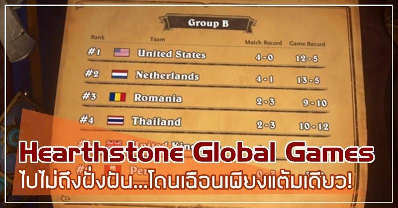 [HearthStone] เต็มที่แล้ว! …บทสรุปทีมชาติไทยใน HGG เฉือนเพียงแต้มเดียว!!