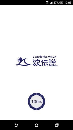 """波伝説 """"Catch the wave"""" サーフィン波情報"""