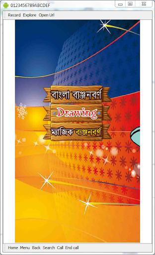 Bangla Byanjonborno for Kids