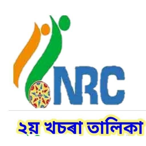 NRC Status Check Assam