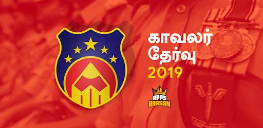 Tamil Nadu Police Exam 2019 - TNUSRB Police Quiz