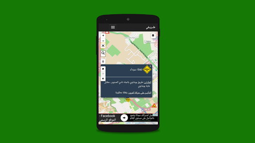 玩免費遊戲APP|下載طريقي :حالة الطرقات في الجزائر app不用錢|硬是要APP