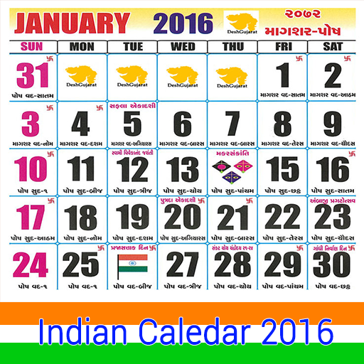 Indian Calendar 2017 - Android Apps on Google Play