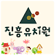 Download 진흥유치원 For PC Windows and Mac