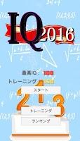 Screenshot of IQテスト2016