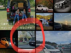 デリカD:5のカスタム事例画像 ひろさんの2020年12月04日20:41の投稿