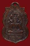 เหรียญหลวงพ่อลา วัดโพธิ์ศรี ปี2512