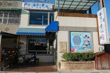 海洋世界親子餐廳