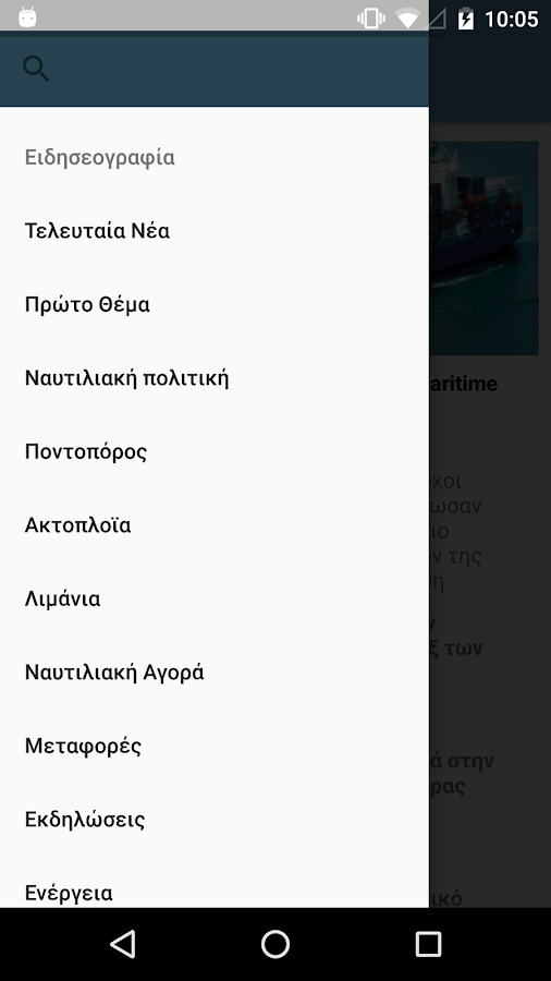 naftikachronika.gr- screenshot