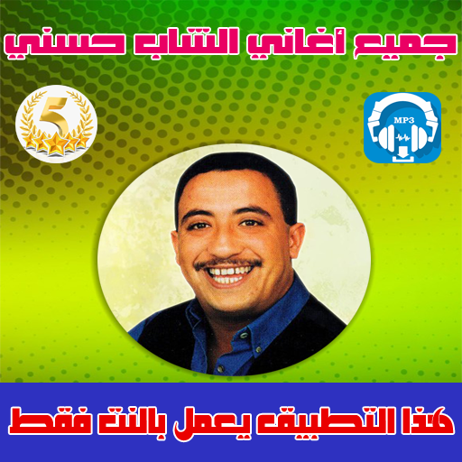 HASNI MATEBKICH MP3 TÉLÉCHARGER CHEB