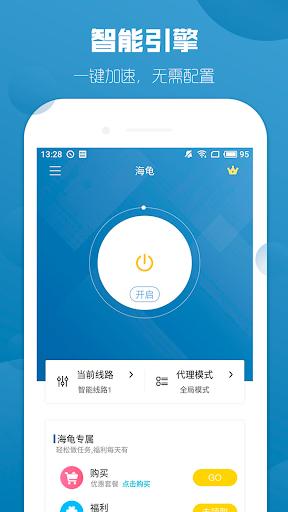 海龟加速器Pro—帮助海外华人翻墙回国,看视频听音乐的中国VPN  screenshots 1