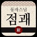 동자스님 점괘 - 오늘의운세 무료사주팔자 icon