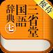 【優待版】三省堂国語辞典第七版 公式アプリ | 縦書き辞書 - Androidアプリ