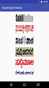 Kannada News- screenshot thumbnail