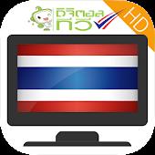 Thai TV ทีวีออนไลน์ ฟรี