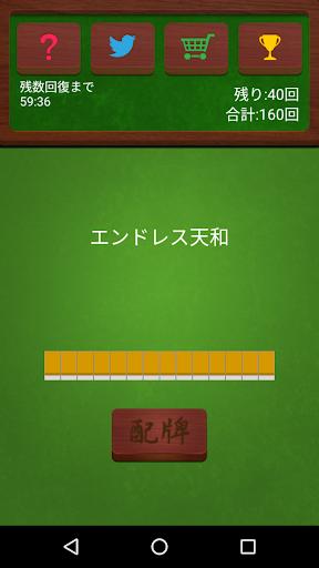 無料博奕Appのエンドレス天和 〜一人で遊べる無料の麻雀ゲーム〜 記事Game