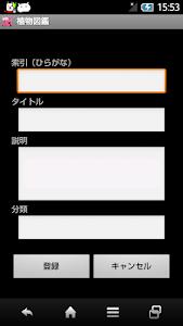 植物図鑑 screenshot 4