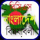 বিসিএস বাংলাদেশ বিষয়াবলী Download on Windows