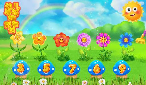 幼儿园数及数学智力题