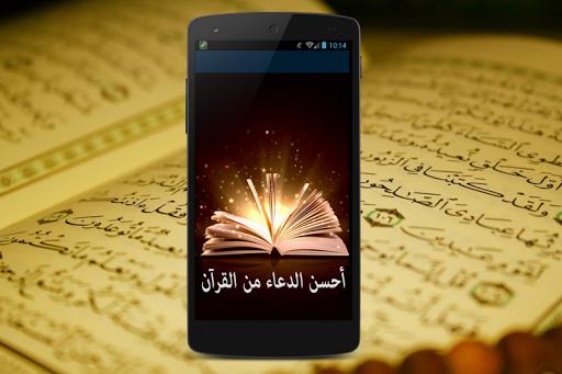 أحسن الأدعية من القرآن