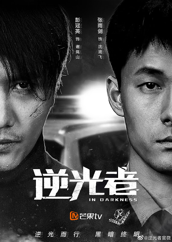 In Darkness China Web Drama