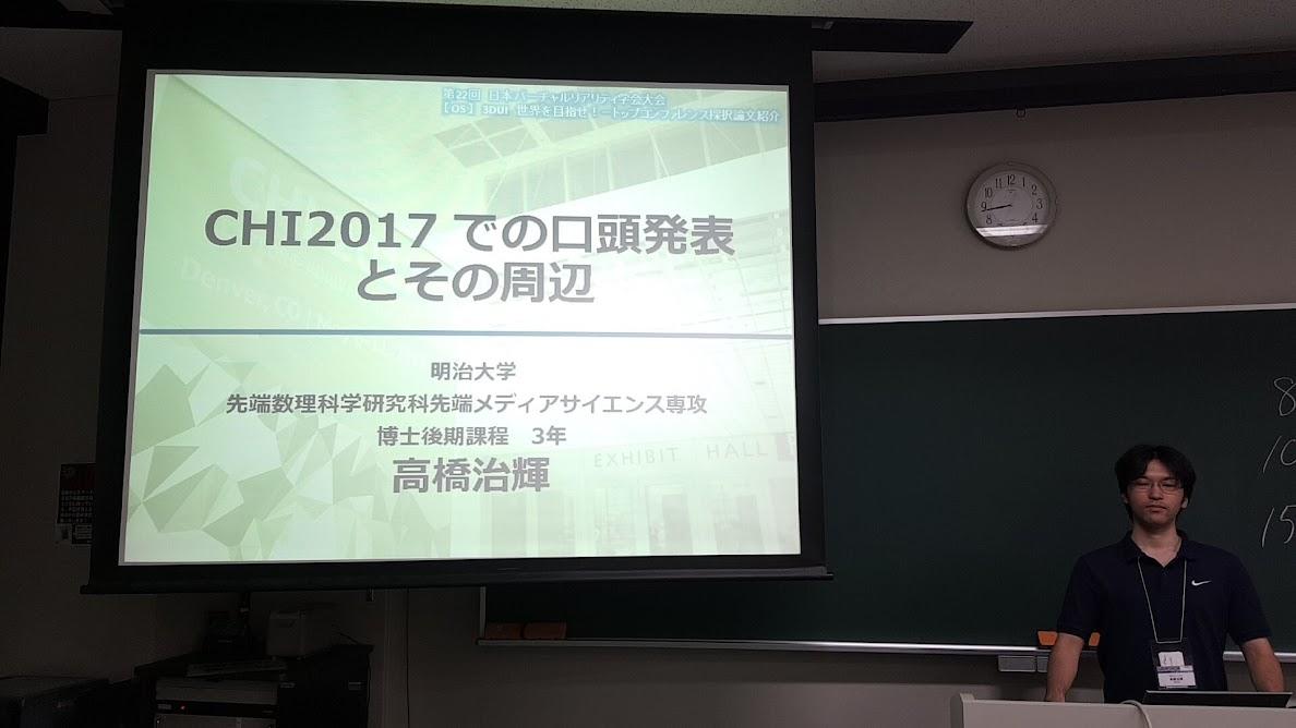 VRSJ2017高橋