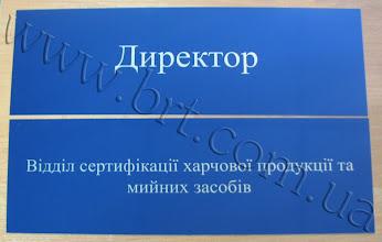 Photo: Кабінетна табличка з назвою відділів. Метал, друк за технологією Гравертон