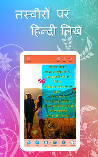 Write Hindi Poetry on Photo  screenshots 2