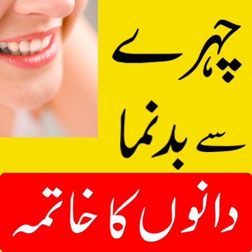 pimples ka khatma in urdu