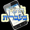 Hebrew Bible - Tanakh icon