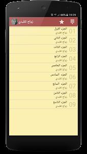 قصص مغربية واقعية - بدون نت screenshot 1