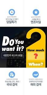 호텔엔조이(hotelnjoy)-호텔예약 필수앱 - screenshot thumbnail