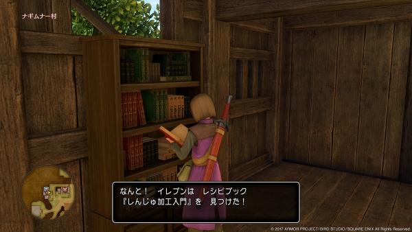 [Dragon Quest XI] คราฟท์ไอเทมและตีบวก!