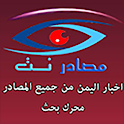 اخبار اليمن - مصادرنت icon