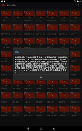 Screenshot for China TV in Hong Kong Play Store