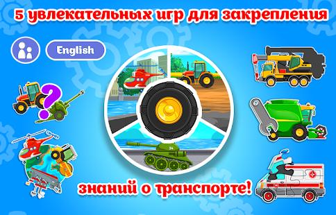 Приложения в Google Play – Машинки для детей! Техника ...