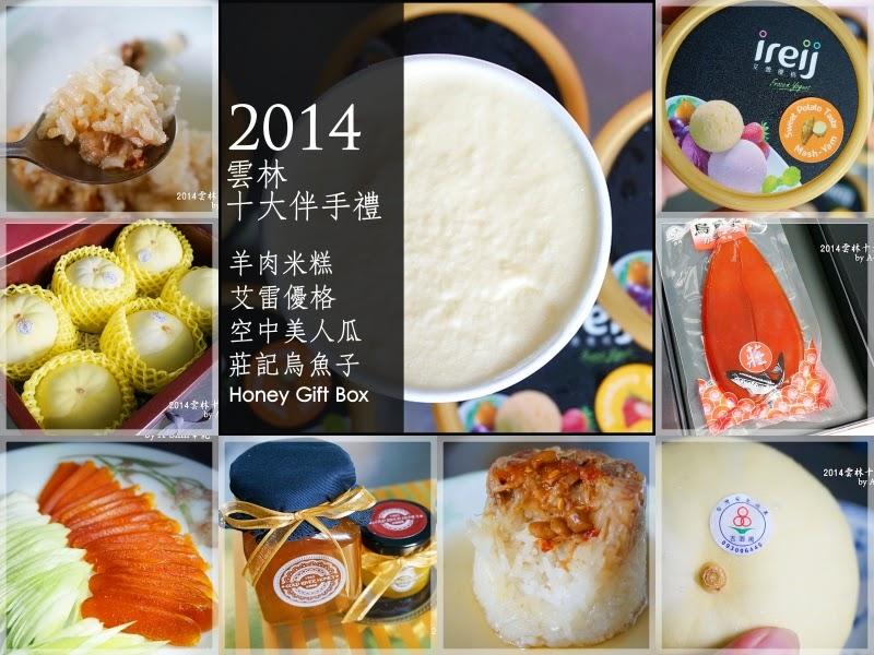 【雲林】2014雲林縣十大伴手禮:羊肉米糕、艾雷優格、空中美人瓜、烏魚子、Gold River Honey Gift Box